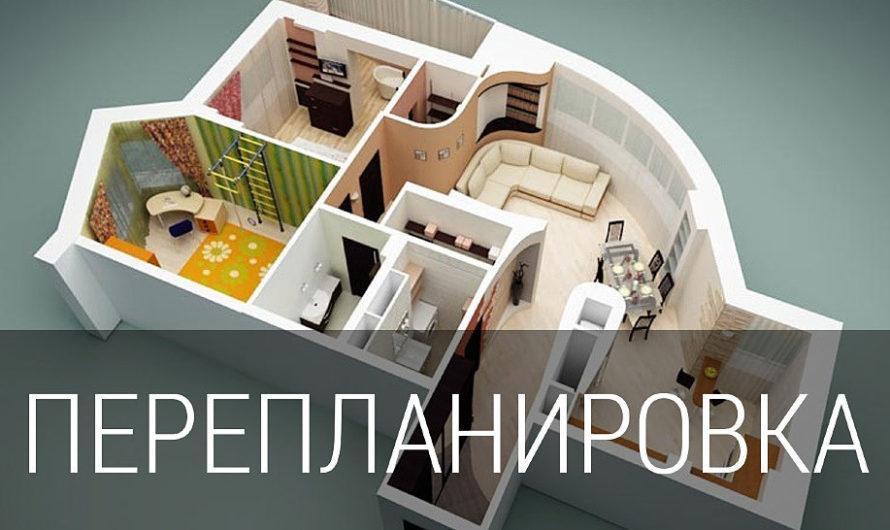 Порядок оформления и регистрации проекта перепланировки квартиры