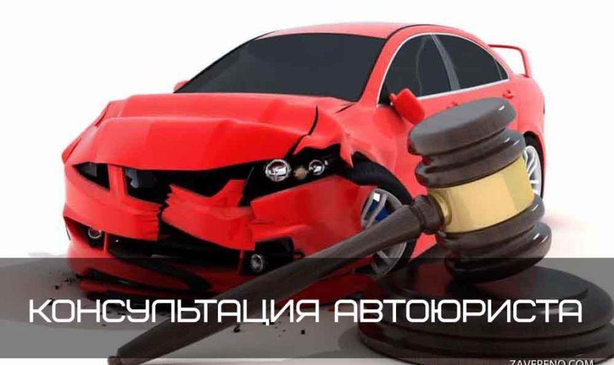 Автоюрист в Москве вернул водителю права после несправедливого изъятия