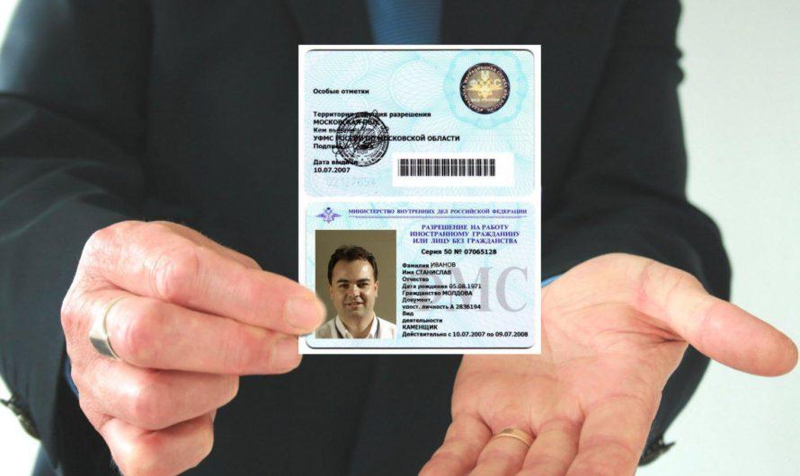 Разрешение на работу для иностранцев в России: иностранные работники должны регулярно посещать Россию
