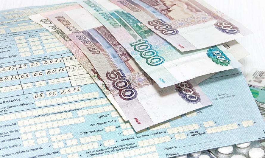 Расчет и оплата больничного после декретного отпуска