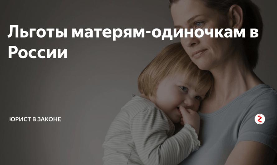 Какое детское пособие положено матерям-одиночкам?