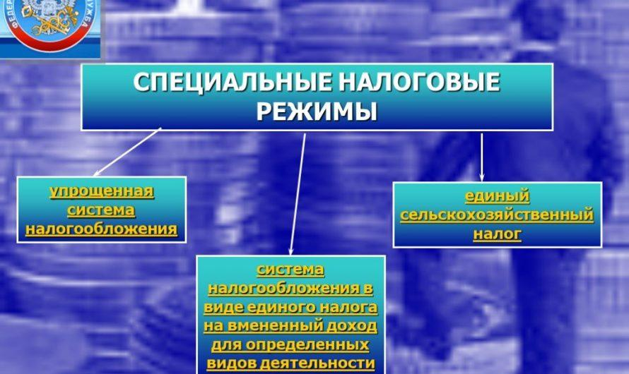 Специальные налоговые режимы Российской Федерации